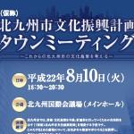 (仮称)北九州市文化振興計画タウンミーティング