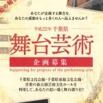 千葉県文化振興財団「千葉県舞台芸術企画募集」