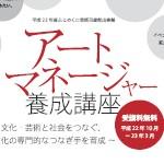 静岡県+静岡文化芸術大学「アートマネージャー養成講座」