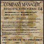 FRINGE AUDIENCE PLANNING「CAMPANY MANAGER REGIDENCE PROGRAM #4」(関西小劇場制作者による、関西小劇場制作者のための、 相談の会(のようなもの)第4回)