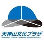 岡山県天神山文化プラザ