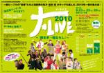 ナ・LIVE2010