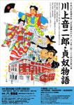 川上音二郎・貞奴物語制作実行委員会『川上音二郎・貞奴物語』