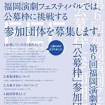 第6回福岡演劇フェスティバル「公募枠」参加団体募集