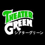 シアターグリーン