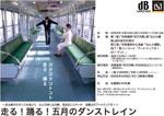 「中之島コミュニケーションカフェ」プロジェクトチーム「走る!踊る!五月のダンストレイン」