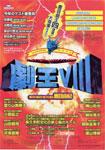 日本劇作家協会東海支部プロデュース「劇王VIII」