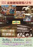嘉穂劇場「嘉穂劇場80周年記念特別展示」