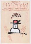 宮崎県立芸術劇場「演劇・時空の旅」シリーズ『シラノ・ド・ベルジュラック』