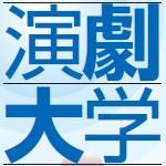 演劇大学 in こうち