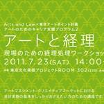 Arts and Law×東京アートポイント計画「アートと経理―現場のための経理処理ワークショップ基礎編―」