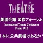 世界劇場会議国際フォーラム2012「日本に公共劇場はあるか?」