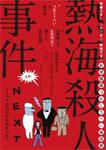 紀伊國屋書店『「熱海殺人事件」NEXT~くわえ煙草伝兵衛捜査日誌~』
