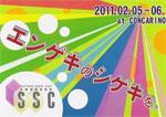 札幌短編演劇祭2011「サッポロ・ショー・ケース」