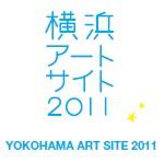 横浜市芸術文化振興財団「横浜アートサイト2011」
