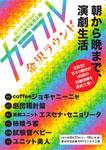 金沢市民芸術村開村15周年記念企画「カラフル~金沢ラウンド~」
