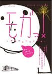 富士見市民文化会館キラリ☆ふじみ『モガっ!~記憶はだいたい憶測。~』