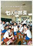 南河内万歳一座・内藤裕敬プロデュース『七人の部長』