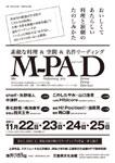 まちなか飲食店リーディング公演「M-pad2011」
