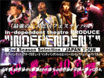 in→dependent theatre PRODUCE「INDEPENDENT:2ndSeasonSelection」