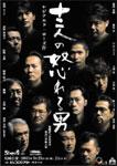 SENDAI座☆プロジェクト『十二人の怒れる男』