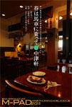津あけぼの座+三重県文化会館「M-PAD2011 おいしくてあたらしい料理と演劇のたのしみかた」ポストカード