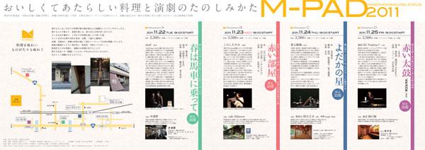 津あけぼの座+三重県文化会館「M-PAD2011 おいしくてあたらしい料理と演劇のたのしみかた」リーフレット