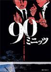 パルコプロデュース『90ミニッツ』