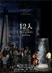 オフィスコットーネ『12人~奇跡の物語~』