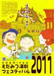えだみつ演劇フェスティバル2011