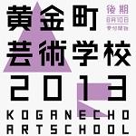 NPO法人黄金町エリアマネジメントセンター「黄金町芸術学校2013」