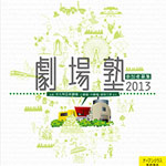 北九州芸術劇場「劇場塾2013」