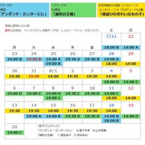 「札幌演劇シーズン2012-夏」公演スケジュール