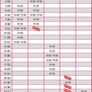 「札幌演劇シーズン2014-夏」公演スケジュール