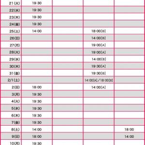 「札幌演劇シーズン2014-冬」公演スケジュール