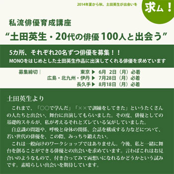 "「私流俳優育成講座""土田英生・20代の俳優100人と出会う""」"