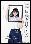 サンモールスタジオプレゼンツ・iaku+小松台東『目頭を押さえた』