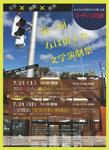 第一回なは街ナカ文学演劇祭